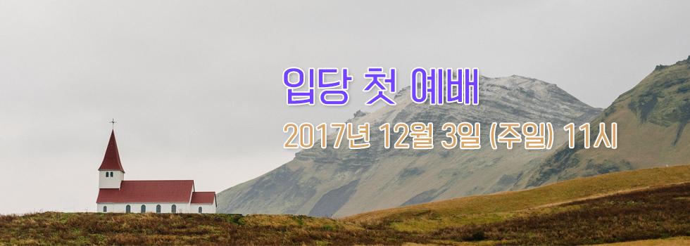 20171203-입당 첫 예배.jpg